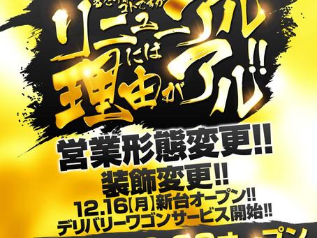2019.12.16 リニューアル&新台オープン 大東洋東通り店