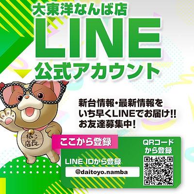 大東洋なんば店LINE.jpg