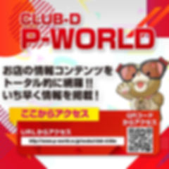 CLUB-D P-WORLD.jpg