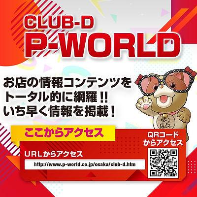 CLUB-D P-WORLD.jpg