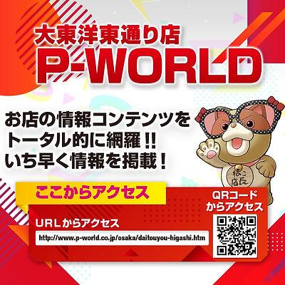 大東洋東通り店P-WORLD.jpg