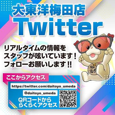 大東洋梅田店Twitter.jpg