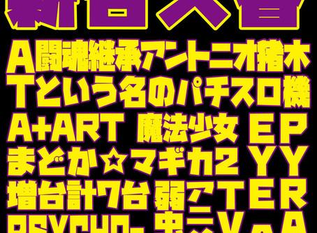 2019.10.23 新台入替 CLUB-D
