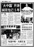 Lianhe Wanbao 21aug1995.jpg