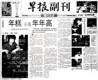 zb-Fukan7feb1996.jpg