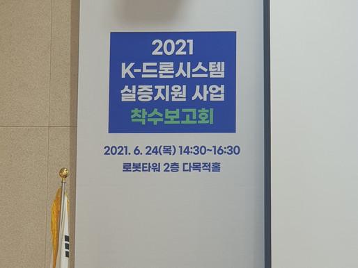 해양드론기술이 K-드론시스템 실증 지원 사업에 선정!!