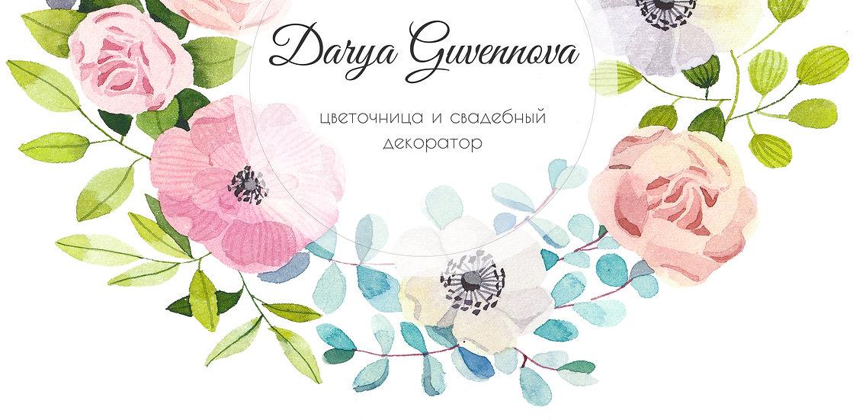Дарья Гувеннова свадебный декоратор