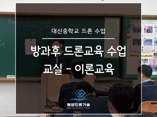 🐥2021. 6. 3 부산 대신중학교 드론교육 수업🐥