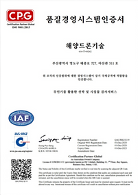 첨부_8__해양드론기술_ISO_9001인증서_국문.pdf_page_1.p
