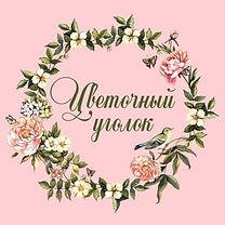 Цветочный уголок нижний новгород