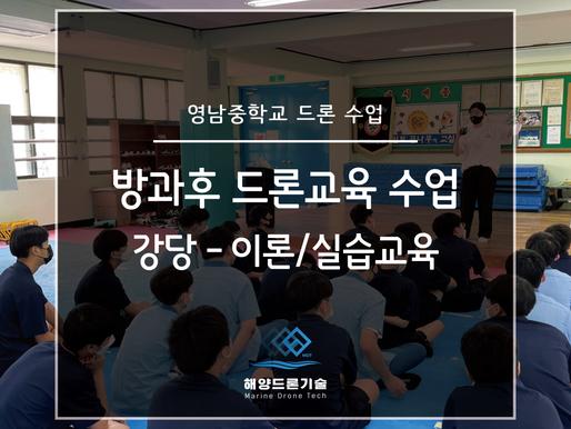 2021. 06. 30 부산 영남중학교 드론교육