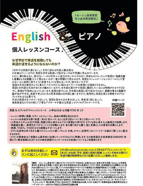 英語xピアノ個人レッスンダブルコース.jpg