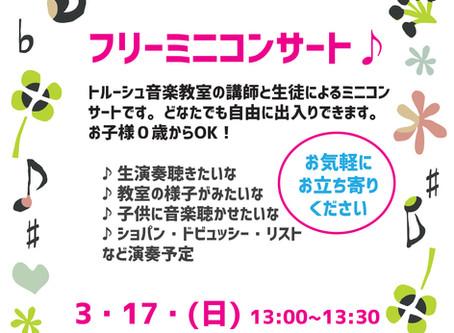 ミニコンサート3/17(日)13:00