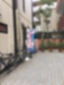 のぼり.jpg