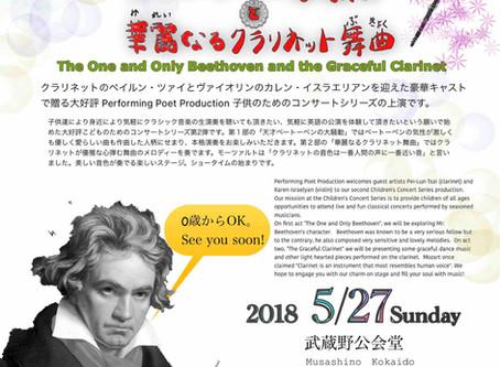 こどものためのコンサートシリーズ 「天才ベートーベンの大騒動と華麗なるクラリネット舞曲」出演について