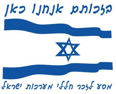 לוגו מסע.JPG