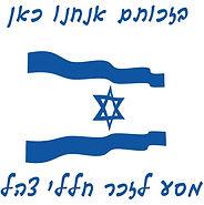 לוגו יום הזיכרון.jpg