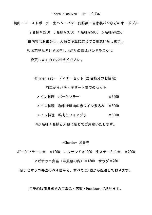ネットオードブル-2.jpg