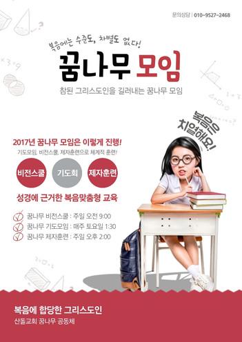 꿈나무 비전스쿨 모임안내