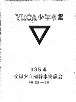 YMCA 소년사업 (1954)