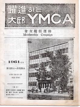 躍進하는 大邱YMCA 소식지