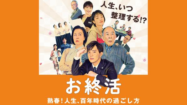映画「お終活」