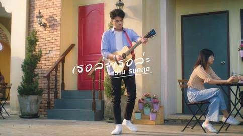 Music Video - 'เธอล่ะ เธอล่ะ' by Wan Thanakrit