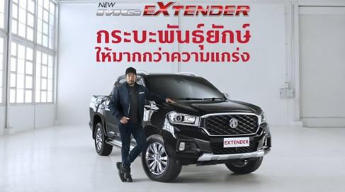 MG Extender : Buddy