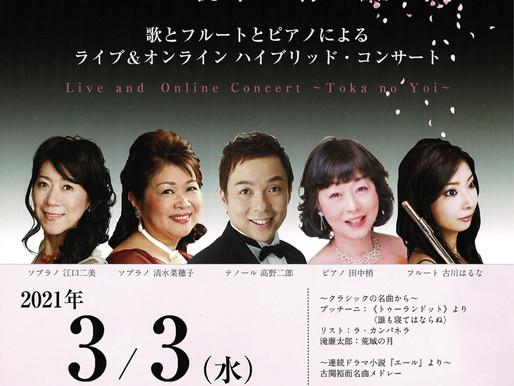 3/3 桃華の宵コンサート