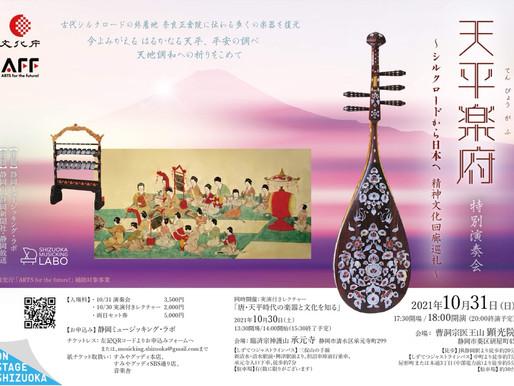 天平楽府静岡特別演奏会 ~シルクロードから日本へ 精神文化回廊巡礼~