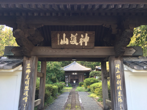 10/30レクチャー会場・承元寺と寄稿のご案内