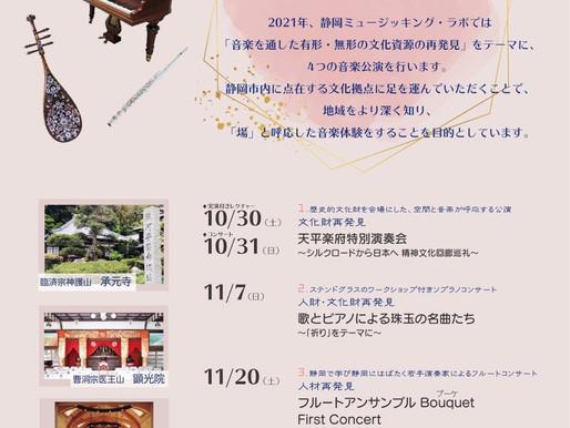 「静岡ミュージッキング・ラボ」秋の公演シリーズ