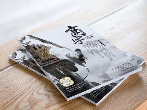 商宇杂志(新山中华总商会)