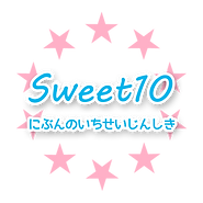 sweet10_2.png