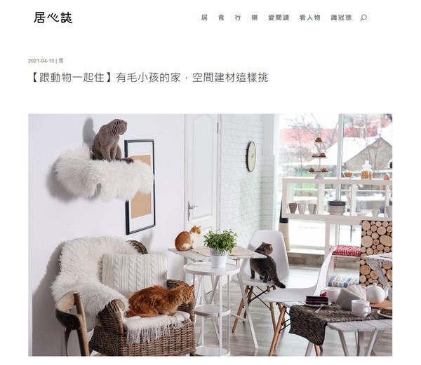 【跟動物一起住】有毛小孩的家,空間建材這樣挑。專訪 Part 2
