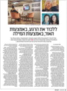 פואטיקאמרה בידיעות חיפה