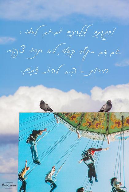 ציפור עברית.jpg