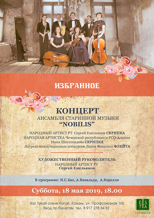 афиша нобилис 18-05-2019.jpg