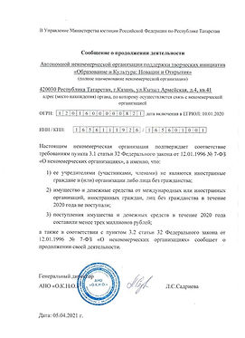 Сообщение о продолжении в Минюст.jpg