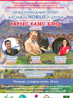 5 марта 2020 (Нижнекамск)