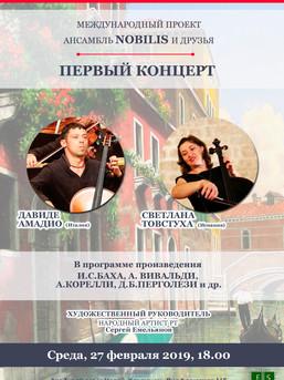 27 февраля 2019 (Казань)