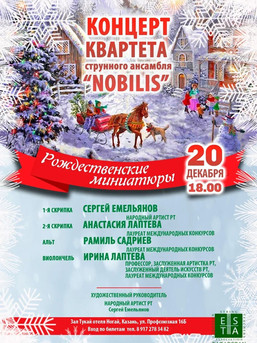 20 декабря 2019 (Казань)