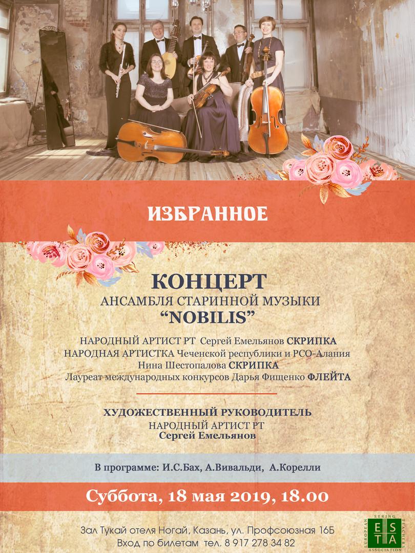 18 мая 2019 (Казань)