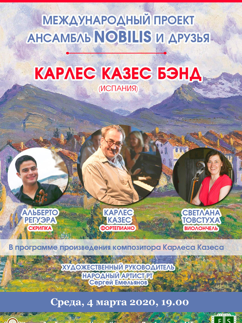 4 марта 2020 (Казань)