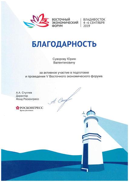 Росконгресс