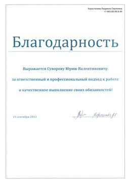 Благодарность Коростелёва.jpg