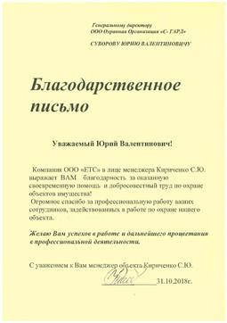 ООО ЕТС.jpg