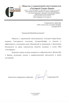 Письмо Газстрой.jpg