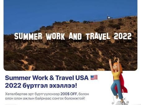 Copy of Work & Travel USA 2022 хөтөлбөрийн бүртгэл эхэллээ.