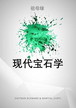 cover china.jpg